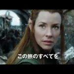 映画『ホビット 決戦のゆくえ』予告1 【HD】2014年12月13日公開