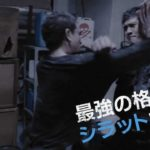 10.27公開! 映画『ザ・レイド』 予告編