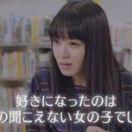 福岡恋愛白書13 キミの世界の向こう側 ~予告3~