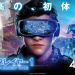 映画『レディ・プレイヤー1』30秒予告(遺言編)【HD】2018年4月20日(金)公開