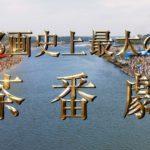 邦画史上最大の茶番劇!! 映画『翔んで埼玉』大ヒット上映中! 15秒スポット 伝説編