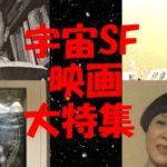 ニッポン放送1978/1/1 出演:野田昌宏「宇宙SF映画大特集~『禁断の惑星』から『スターウォーズ』まで」