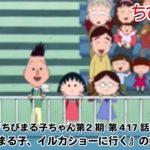 ちびまる子ちゃん アニメ 第2期 第417話『まる子、イルカショーに行く』の巻