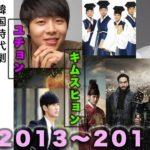 懐かしの韓国ドラマの歴代主演2013-2011編【時代劇、韓国映画、イケメン】