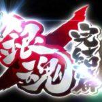 映画『劇場版銀魂 完結篇 万事屋よ永遠なれ』劇場予告 2013年7月6日公開