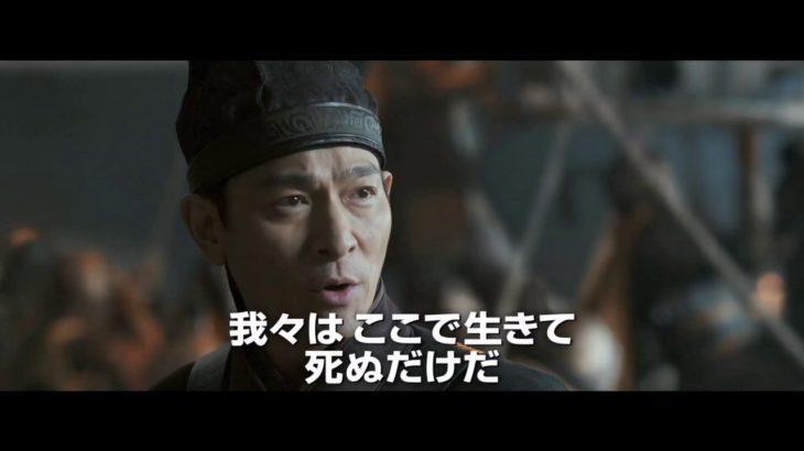 【映画 予告編】 グレートウォール(2016)
