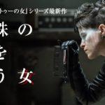 映画『蜘蛛の巣を払う女』予告2(2019年1月11日公開)