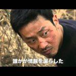 映画「ベルリンファイル」30秒予告