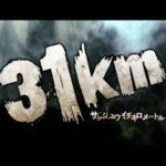 『31Km』 予告編