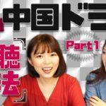 無料!中国ドラマ視聴方法とおすすめ【パート1】#32
