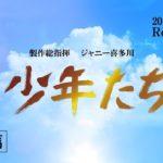 『映画 少年たち』3月29日(金)全国ロードショー