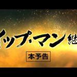 映画『イップ・マン 継承』本予告【4/22(土)全国順次ロードショー】