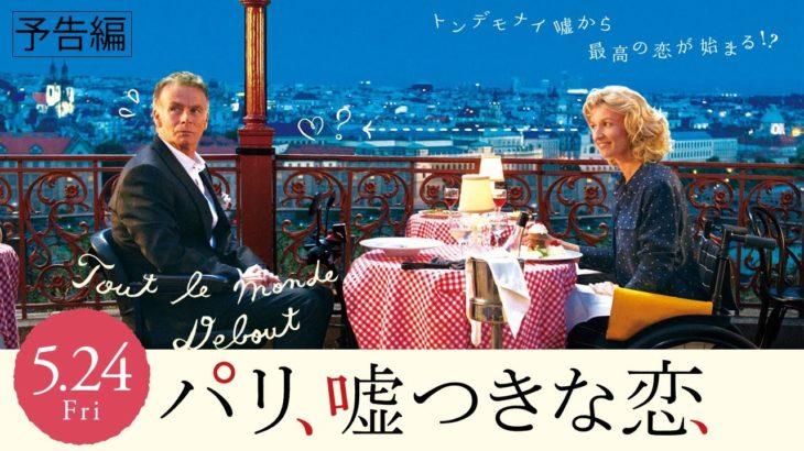 映画『パリ、嘘つきな恋』5.24 公開(予告編)