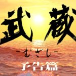 映画『武蔵-むさし-』予告篇【公式】5月25日ロードショー (MUSASHI)