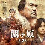 8/26公開「関ヶ原」予告編(ロングバージョン)