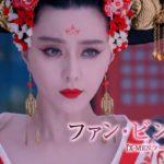 9/2(金)DVD発売 「武則天-The Empress-」予告編