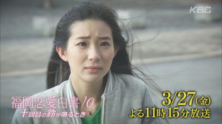 福岡恋愛白書10 予告A