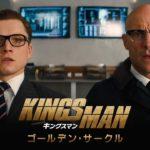 映画「キングスマン:ゴールデン・サークル」予告A