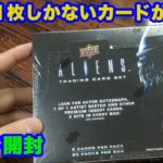 【ALIENS/エイリアン2】超有名SFホラー映画の開封したら世界で1枚のカードが出現!?【カード開封】