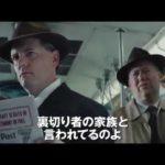 映画『ブリッジ・オブ・スパイ』予告B(60秒)