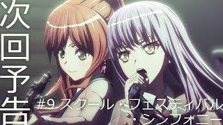 【次回予告】アニメ「BanG Dream! 2nd Season」#9(Web Ver.)