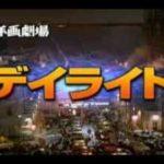 木曜洋画劇場CM デイライト