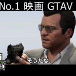 [GTA5] 映画 トレーラー自作してみた [予告] GTAV 短編 [ロックスターエディター不使用]