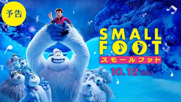 映画『スモールフット』予告【HD】2018年10月12日(金)公開