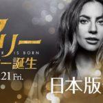 映画『アリー/ スター誕生』日本版予告【HD】2018年12月21日(金)公開