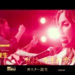 映画『アリー/ スター誕生』6秒予告(生まれ変わる編)【HD】2018年12月21日(金)公開