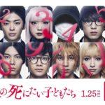 映画『十二人の死にたい子どもたち』予告【HD】2019年1月25日(金)公開