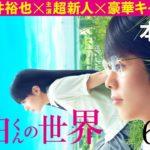 映画『町田くんの世界』本予告【HD】2019年6月7日(金)公開
