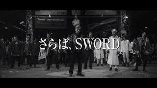 映画「HiGH&LOW THE MOVIE 2 / END OF SKY」予告編第2弾