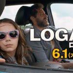 映画「LOGAN/ローガン」予告E