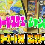 【バインダーがスゲェ】映画「超ブロリー」のカードダスコンプリートボックスが感動モノだった【Movie Dragon Ball Super: Broly Carddass Complete BOX】
