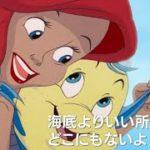 アリエルが装い新たに!青い海のミュージカル・ファンタジー映画『リトル・マーメイド』MovieNEX予告編