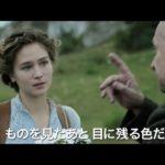 残像(原題 Powidoki ) – 映画予告編