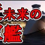 【衝撃注意】ヤバい!イギリス海軍の軍艦が、まるでSF映画の近未来兵器!
