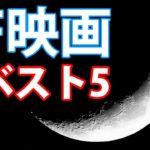 SF映画ベスト5  SF movie Best 5