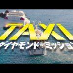 映画「TAXi ダイヤモンド・ミッション」60秒予告
