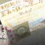 TVアニメ「シュタインズ・ゲート」#16「不可逆のネクローシス」予告