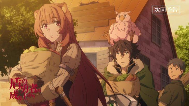 TVアニメ『盾の勇者の成り上がり』第5話「フィーロ」予告【WEB限定】