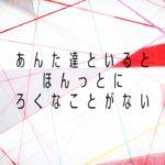 TVアニメ「キズナイーバー」/第6話予告WEB ver.