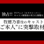 TVアニメ「キズナイーバー」キャスト公開予告ムービー第7弾