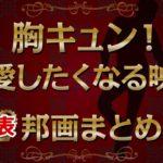 感動・胸キュン!恋愛したくなる映画まとめVol.1(邦画・日本)