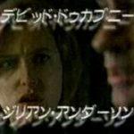 予告  日曜洋画劇場    X ファイル  2002年
