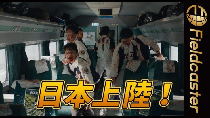 日本上陸!映画「新感染」の恐ろしすぎる予告編