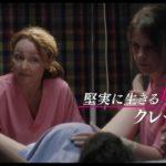 ルージュの手紙 – 映画予告編