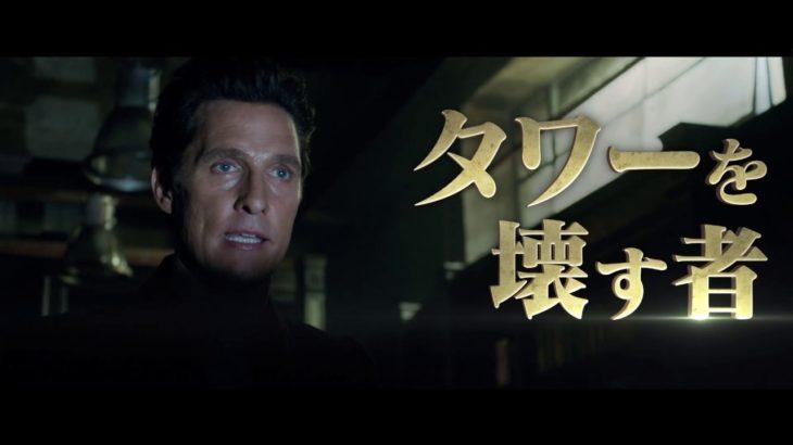 スティーヴン・キング原作!映画『ダークタワー』予告編