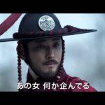 【映画 予告編】 背徳の王宮